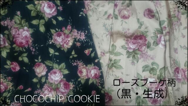 画像: ◆期間限定30%◆A小花ローズペチコート付きワンピース◆Bローズブーケ柄